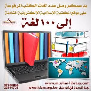 الدليل العربي-مواقع اسلامية-كتب إسلامية-المكتبه الاسلاميه الالكترونيه الشامله