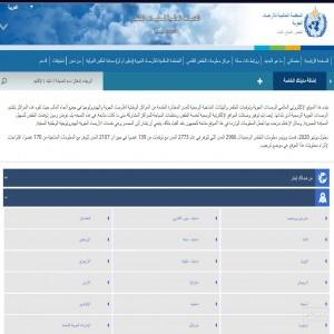 الدليل العربي-المنظمة العالمية للارصاد