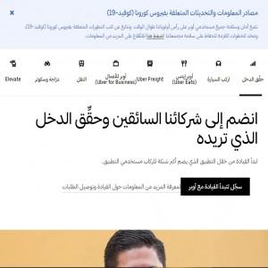 الدليل العربي-اوبر