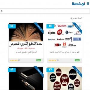 الدليل العربي-مواقع تسويقية-اخرى تسويق-اى خدمة