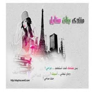 الدليل العربي-بنات استايل