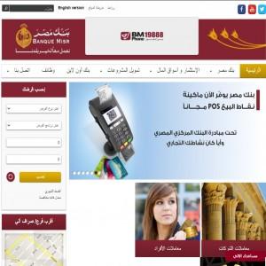 الدليل العربي-مواقع أعمال-بنوك ومصارف-بنك مصر