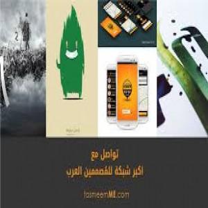 الدليل العربي-مواقع مجتمعية-عمالة-تصميمي