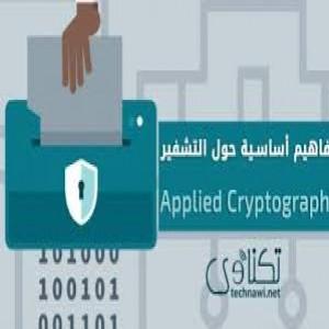 الدليل العربي-مواقع تقنية-الامن والحماية-تكناوي