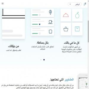 الدليل العربي-مواقع تسويقية-نقل وتوصيل-تو يو
