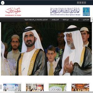 الدليل العربي-جائزة دبي الدولية للقران الكريم