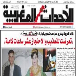 الدليل العربي-جريدة الاحداث المغربية
