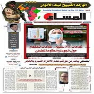 الدليل العربي-جريدة المساء المغربية