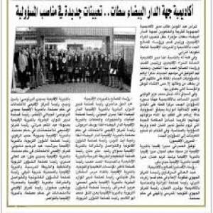 الدليل العربي-جريده الدار البيضاء