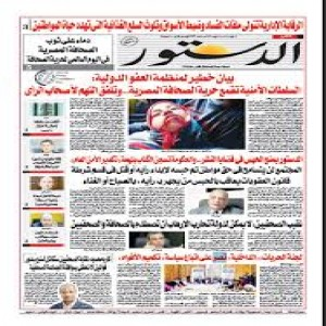 الدليل العربي-مواقع إخبارية-صحف-جريده الدستور