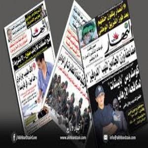 الدليل العربي-جريده النهار