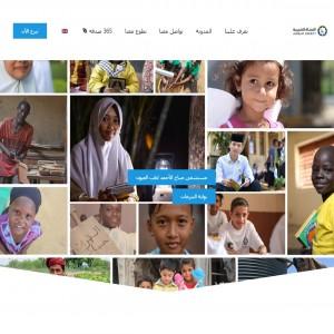الدليل العربي-مواقع اخرى-مجتمعات-جمعية النجاة الخيرية