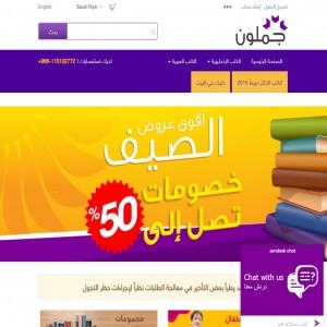 الدليل العربي-جملون
