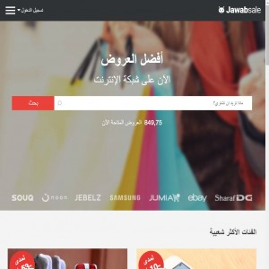 الدليل العربي-مواقع تسويقية-حراج او مزاد-جواب سيل