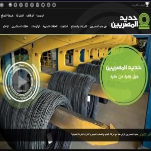 الدليل العربي-مواقع أعمال-مصانع ومعامل-حديد المصريين