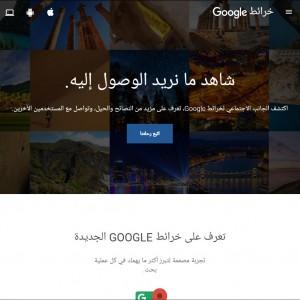 الدليل العربي-مواقع اخرى-خرائط وصور-خرائط قوقل