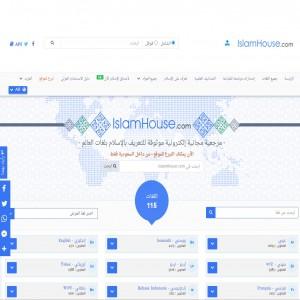 الدليل العربي-مواقع اسلامية-اديان وملل-دار الاسلام