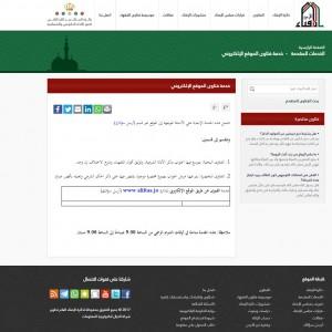 الدليل العربي-مواقع اسلامية-فتاوى-دار الافتاء الاردن