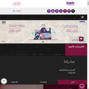 الدليل العربي-مواقع اخرى-دول ومدن-دبي للثقافة
