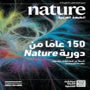 الدليل العربي-مواقع إخبارية-مجلات-دوريّة Nature العربية