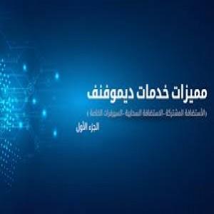 الدليل العربي-مواقع تقنية-استضافة مواقع-ديموفنت