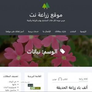 الدليل العربي-مواقع علمية-بيئية-زراعه نت