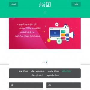الدليل العربي-مواقع تقنية-قواعد بيانات-زوار