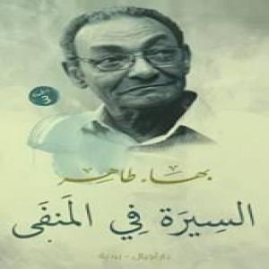 الدليل العربي-مواقع علمية-أدبية-ساقيه