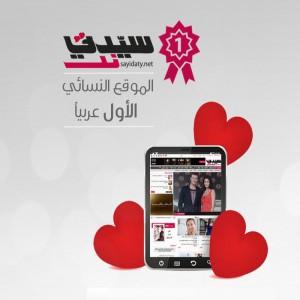 الدليل العربي-مواقع إخبارية-مجلات-سيدتي نت