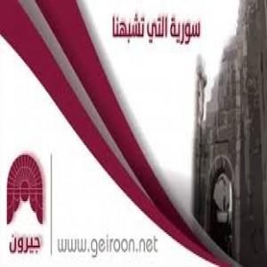 الدليل العربي-مواقع علمية-كتب ومكتبات-شبكه جيرون الاعلاميه