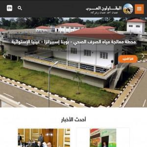 الدليل العربي-مواقع أعمال-هندسة ومقاولات-شركة المقاولون العرب