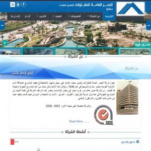 الدليل العربي-مواقع أعمال-هندسة ومقاولات-شركة النصر العامة للمقاولات