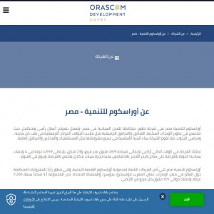 الدليل العربي-مواقع أعمال-عقارات-شركة اوراسكوم