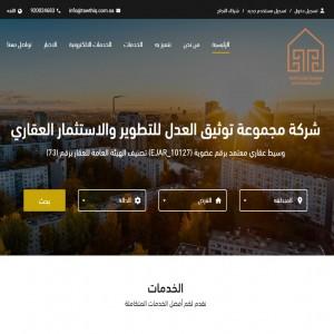 الدليل العربي-شركة توثيق العدل للاستثمار العقاري