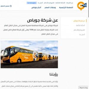 الدليل العربي-مواقع أعمال-شركة ومؤسسة-شركة جو باص