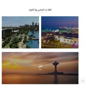 الدليل العربي-مواقع أعمال-عقارات-شركة ريماك العقارية