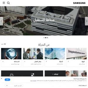 الدليل العربي-شركة سامسونج