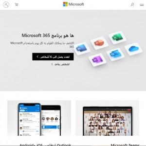 الدليل العربي-مواقع أعمال-شركة ومؤسسة-شركة مايكروسوفت