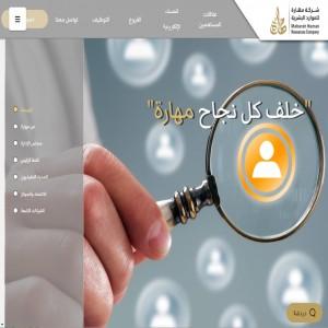 الدليل العربي-شركة مهارة للموارد البشرية
