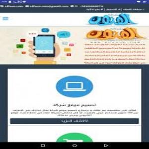 الدليل العربي-مواقع تقنية-تصميم مواقع-شركه الفنون