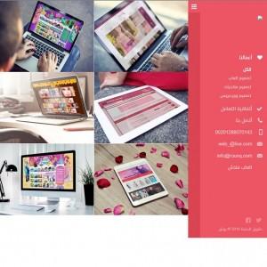 الدليل العربي-مواقع تقنية-تصميم مواقع-شركه رونق