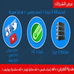 الدليل العربي-مواقع تقنية-استضافة مواقع-شركه صوت مصر
