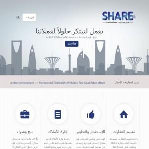 الدليل العربي-مواقع أعمال-عقارات-شير العقارية