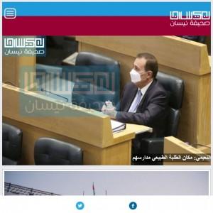 الدليل العربي-صحيفة نيسان