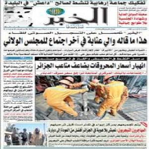 الدليل العربي-مواقع إخبارية-صحف-صحيفه الخبر
