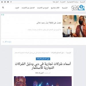 الدليل العربي-مواقع اخرى-تبادل تجاري-صناع المال