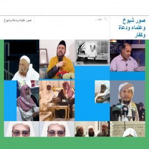 الدليل العربي-مواقع اسلامية-اديان وملل-صور شيوخ
