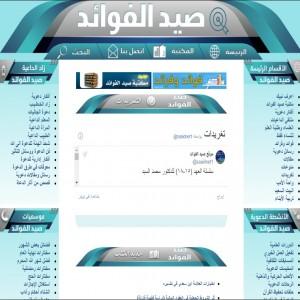الدليل العربي-مواقع منتديات-منتدا اقتصادي-صياد الفوائد