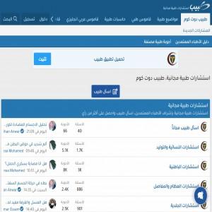 الدليل العربي-طبيب