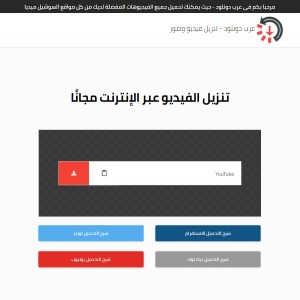 الدليل العربي-عرب داونلود